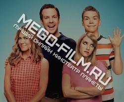 Лучшие комедии 2013 онлайн бесплатно