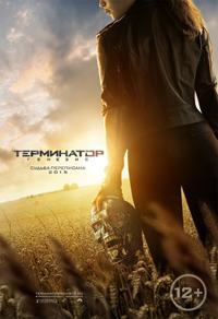Терминатор 5: Генезис (2015) смотреть в hd 720