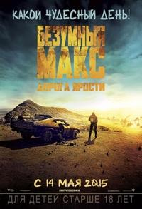 Безумный Макс: Дорога ярости (2015) смотреть в hd 720
