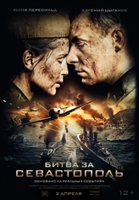 Битва за Севастополь (Незламна) 2015