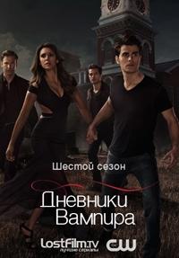 Дневники вампира 6 сезон