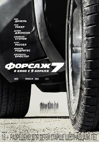 Форсаж 7 (2015) смотреть фильм онлайн в 720 HD