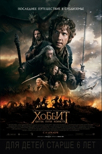 смотреть Хоббит 3: Битва пяти воинств