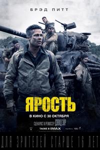 Ярость (2014) смотреть онлайн полный фильм