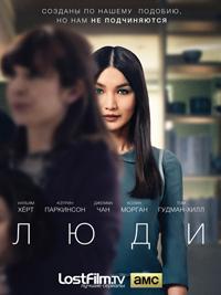 Сериал Люди (1 сезон)