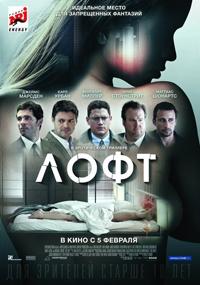 Смотреть фильм Лофт бесплатно (2014)