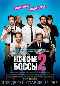 Несносные боссы 2 (2014) смотреть онлайн полный фильм