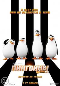 Пингвины Мадагаскара (2014) смотреть онлайн