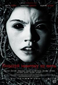 Смотреть онлайн ужасы фильмы ужасов