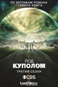 Сериал Под куполом (3 сезон)