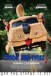 Тупой и еще тупее 2 (2014) смотреть онлайн полный фильм