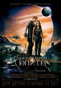 Восхождение Юпитер (2015) смотреть онлайн полный фильм