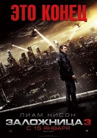 Кадры из фильма «Заложник» / 2005
