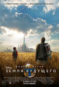 Фильм Земля будущего онлайн
